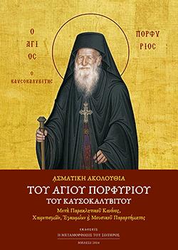 Ασματική ακολουθία Αγίου Πορφυρίου του Καυσοκαλυβίτου (Καραδήμος 2014), Μήλεσι